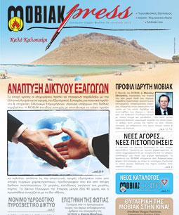 Τεύχος 10 - Ιούνιος 2013