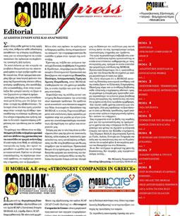 Τεύχος 5 - Φεβρουάριος 2011