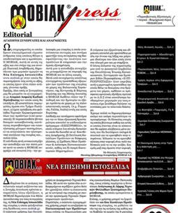 Τεύχος 7 - Νοέμβριος 2011