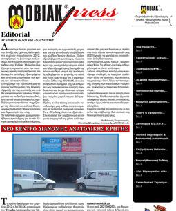 Τεύχος 8 - Ιούνιος 2012