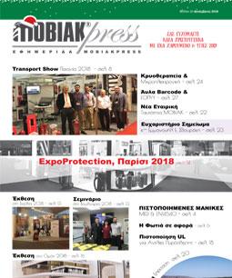Τεύχος 20 - Δεκέμβριος 2018